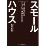 house【006】ローコストで家を建てたいならこの本を読んどけ!