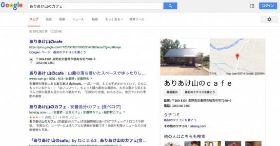 googleプレイスへの登録1