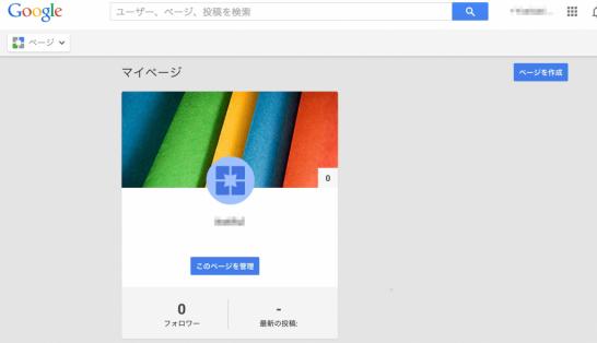 googleプレイスへの登録2-1