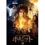 ssb【000】映画「ホビット 思いがけない冒険」〜ひとりの力
