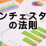 ssb【番外編】日本のマーケティングはここから始まった?! 〜竹田陽一 ランチェスター戦略